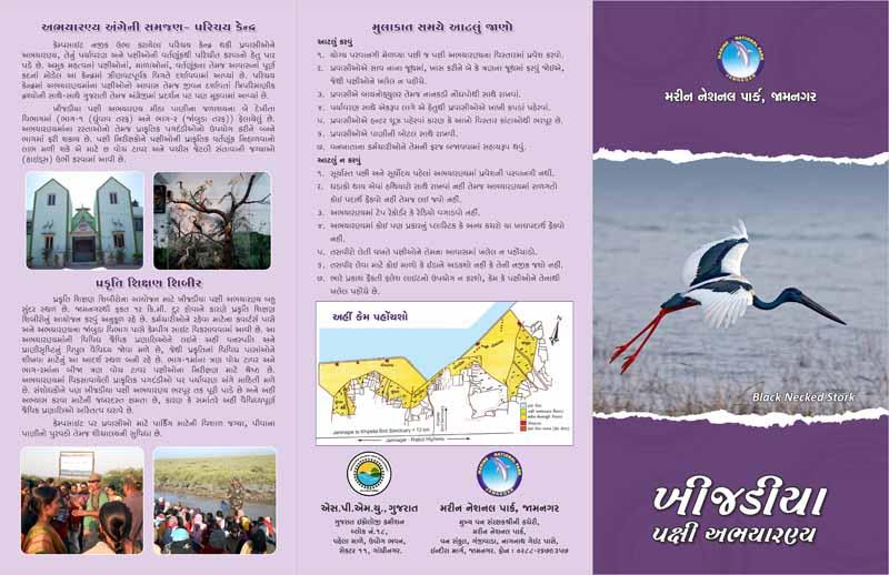 Brochures | MNPCS | Jamnagar | Gujarat | India